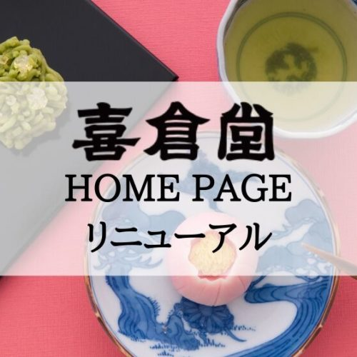 喜倉堂ホームページリニューアル
