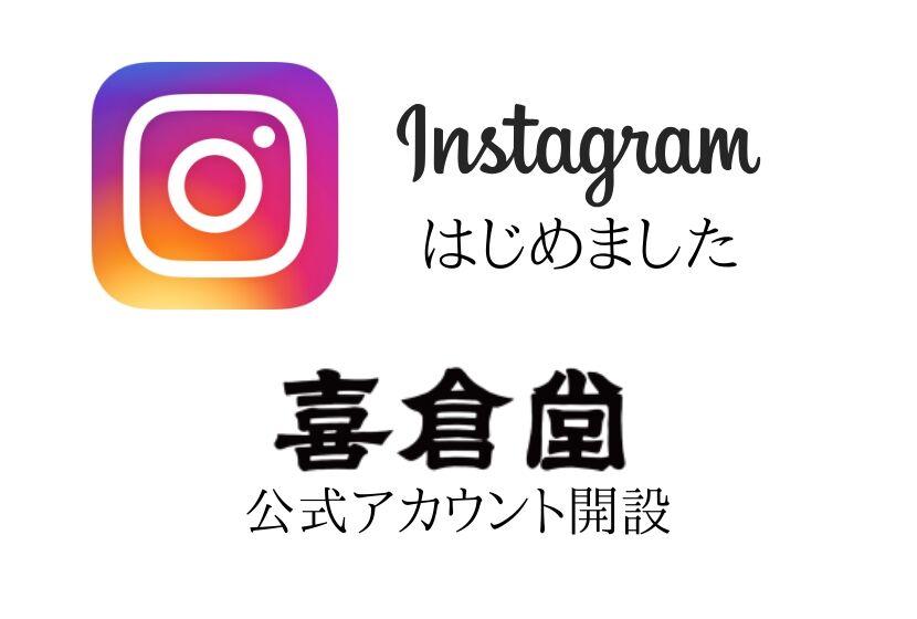 喜倉堂Instagram(インスタグラム)開設