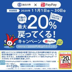 PayPay(ペイペイ)と加古川市の還元キャンペーン