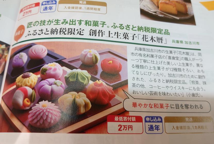 日経トレンディに掲載された上生菓子