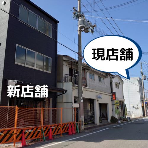 喜倉堂 新店舗建設