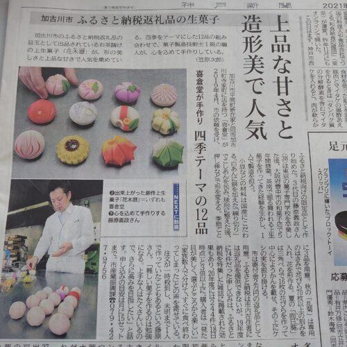 喜倉堂 神戸新聞掲載