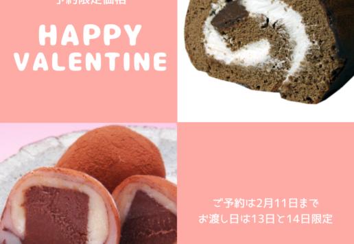 バレンタイン限定「生チョコロール」